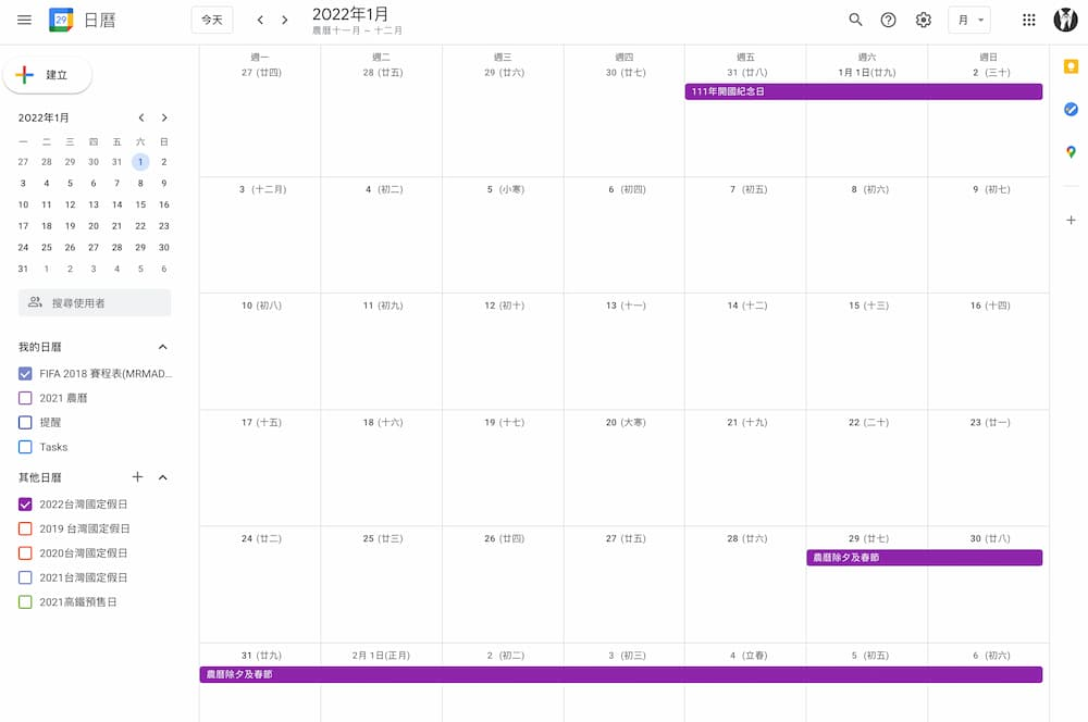 用Android 加入 Google行事曆訂閱教學