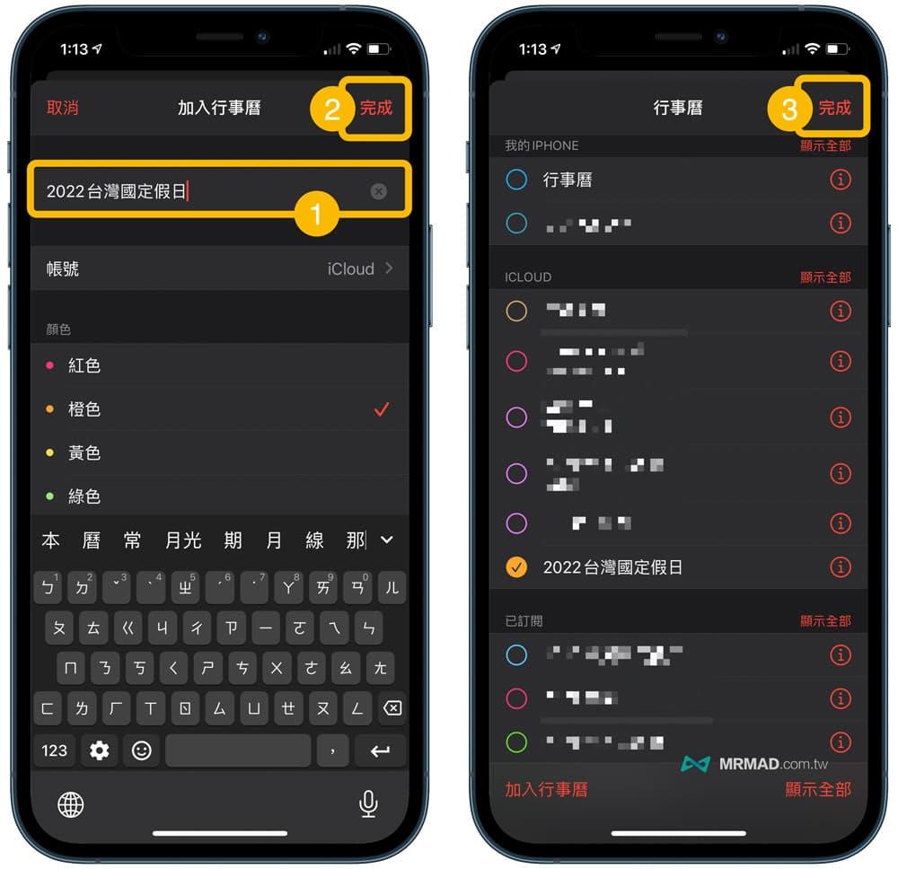 iOS 訂閱2022年國定假日教學1