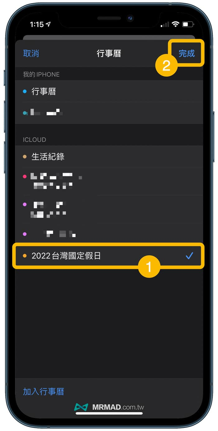 iOS 訂閱2022年國定假日教學4