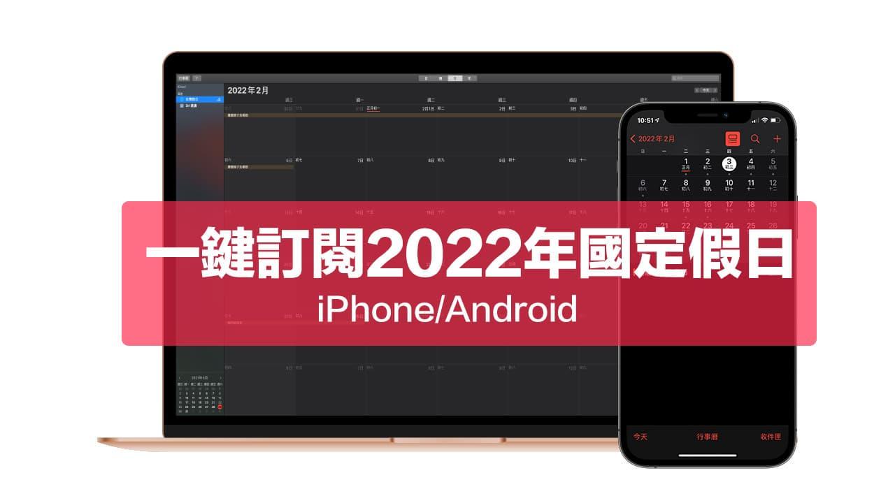 一鍵訂閱111年2022行事曆人事行政休假日曆(iOS/Android) 含國定假日、連續請假攻略