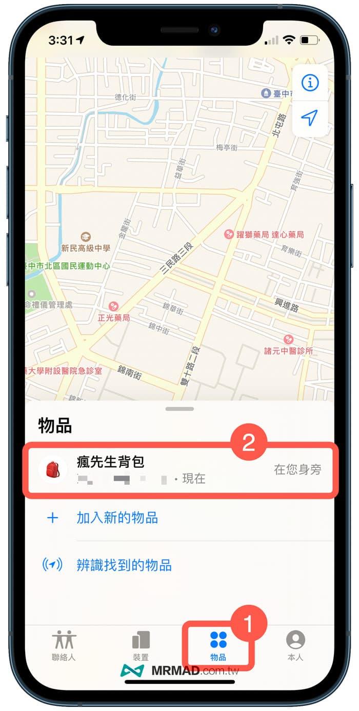 AirTag移除綁定教學,透過iPhone、iPad 解除Apple ID配對