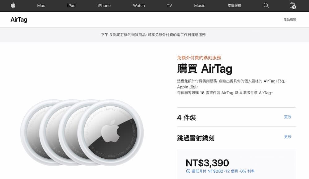 蘋果 AirTag 台灣正式開賣!售價990元 首波預購兩天到貨