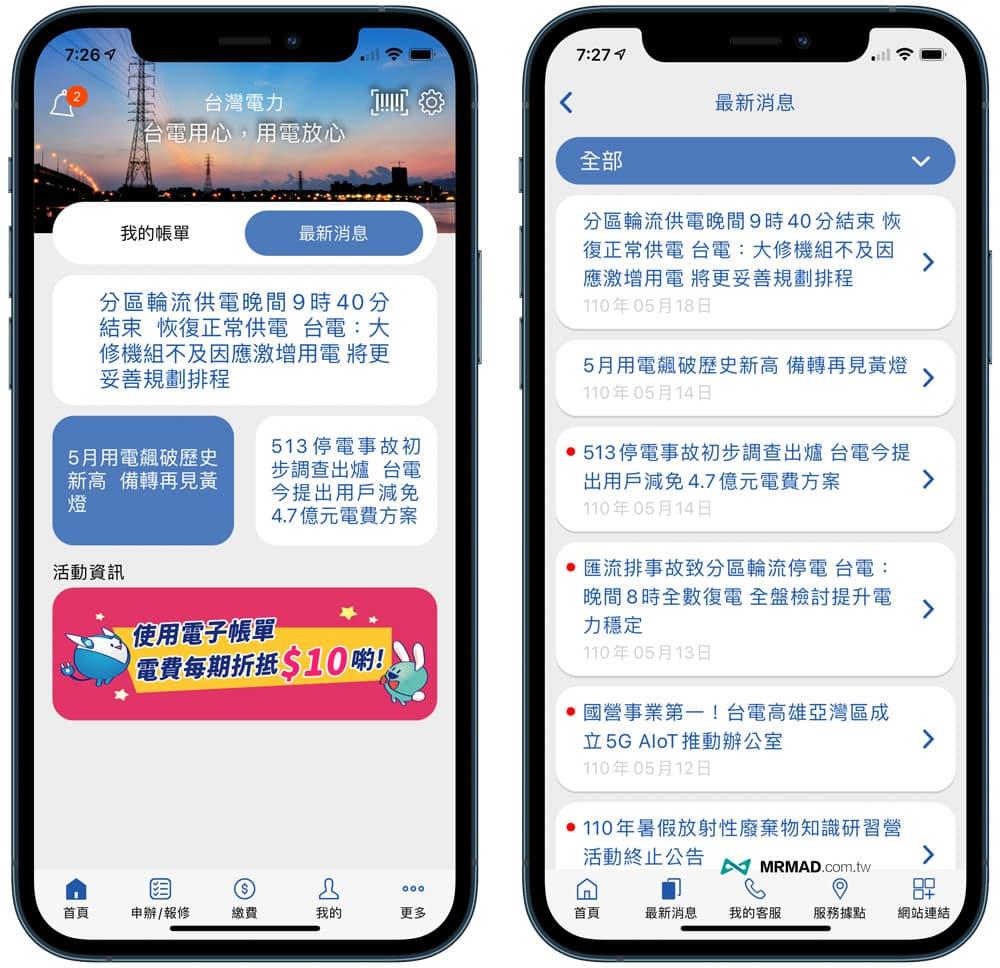 停電限電查詢教學:台灣電力APP