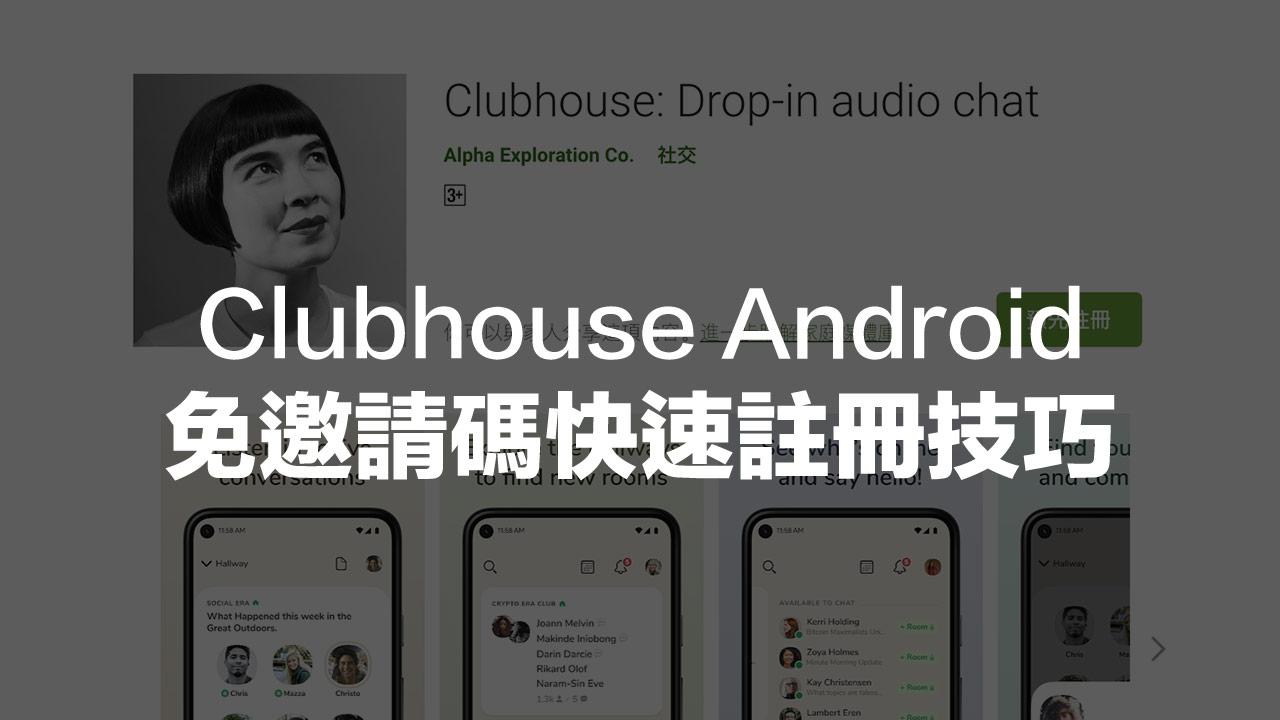 Clubhouse Android下載APK與免邀請碼立即註冊教學