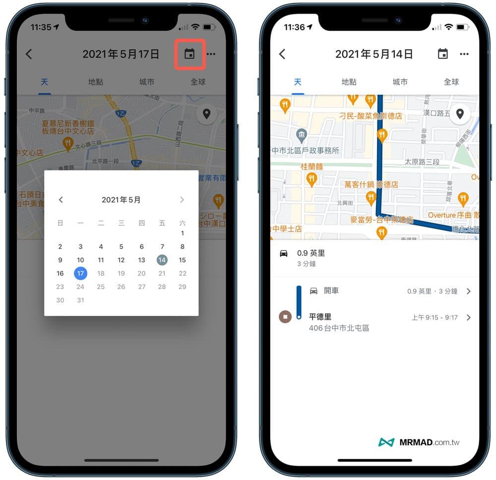 手動檢查 Google Maps 你的時間軸