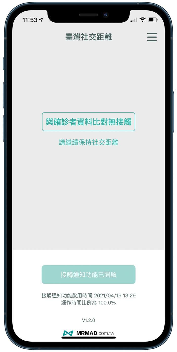 利用台灣社交距離App確認