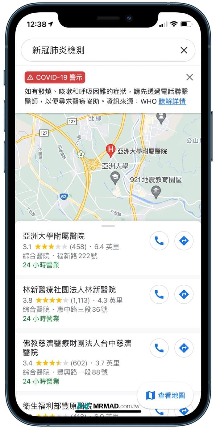 Google地圖查詢篩檢醫院方法