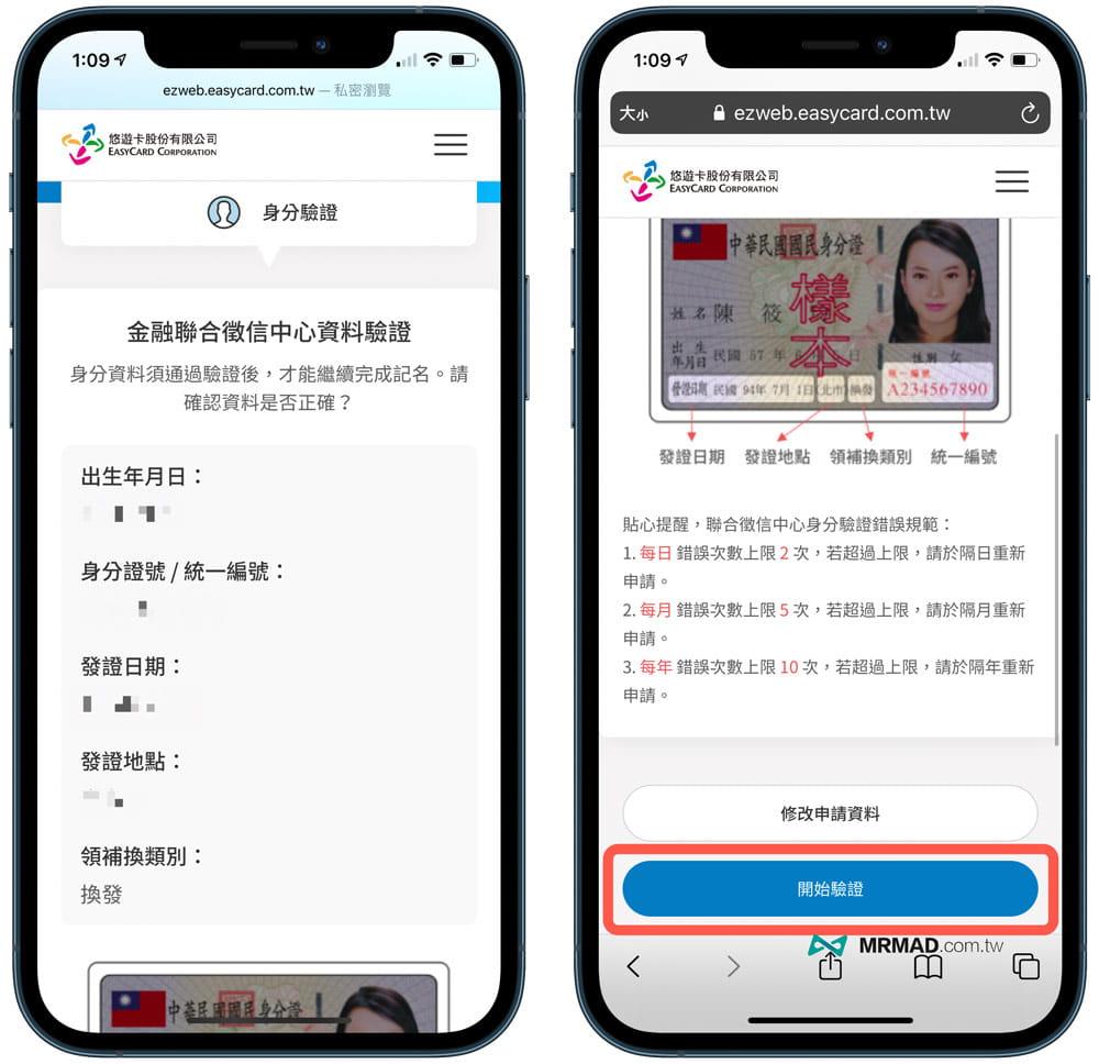 悠遊卡實聯制申請、記名教學,出門手機和悠遊卡都能認證
