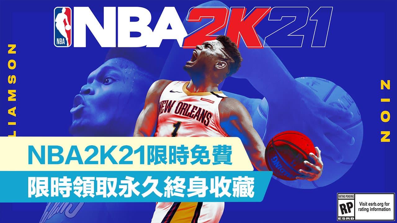 Epic Games免費送《NBA 2K21》限時一週永久終身收藏