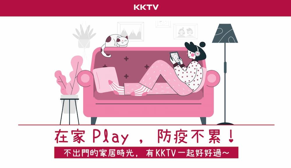 KKTV免費看14天:送上宅在家必備的精神食糧