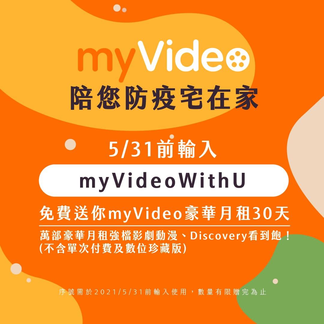 myVideo 影音免費看30天