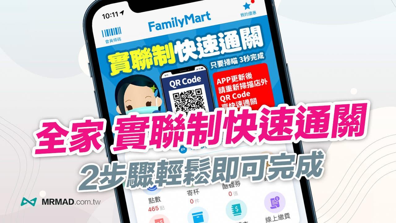 【全家實聯制App 教學】手機2步驟掃描QR Code立即進店