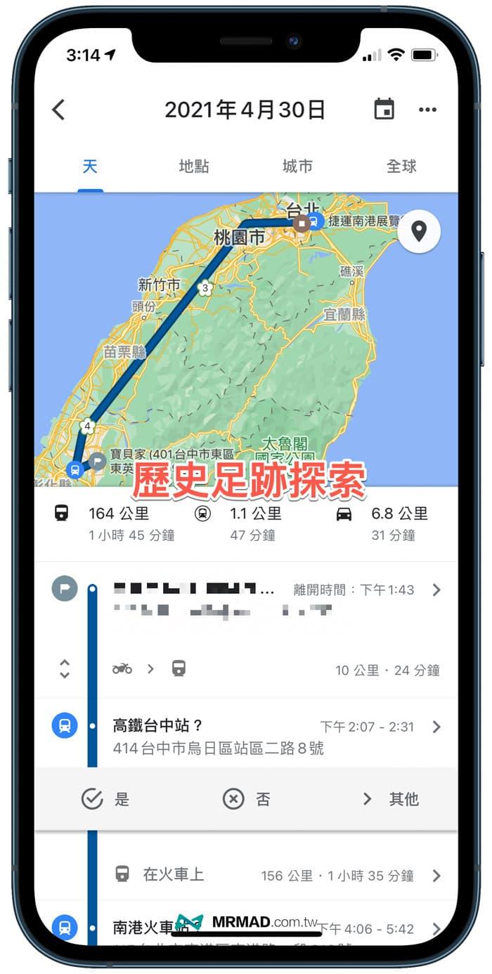 如何用Google地圖探索你的時間軸、歷史軌跡2