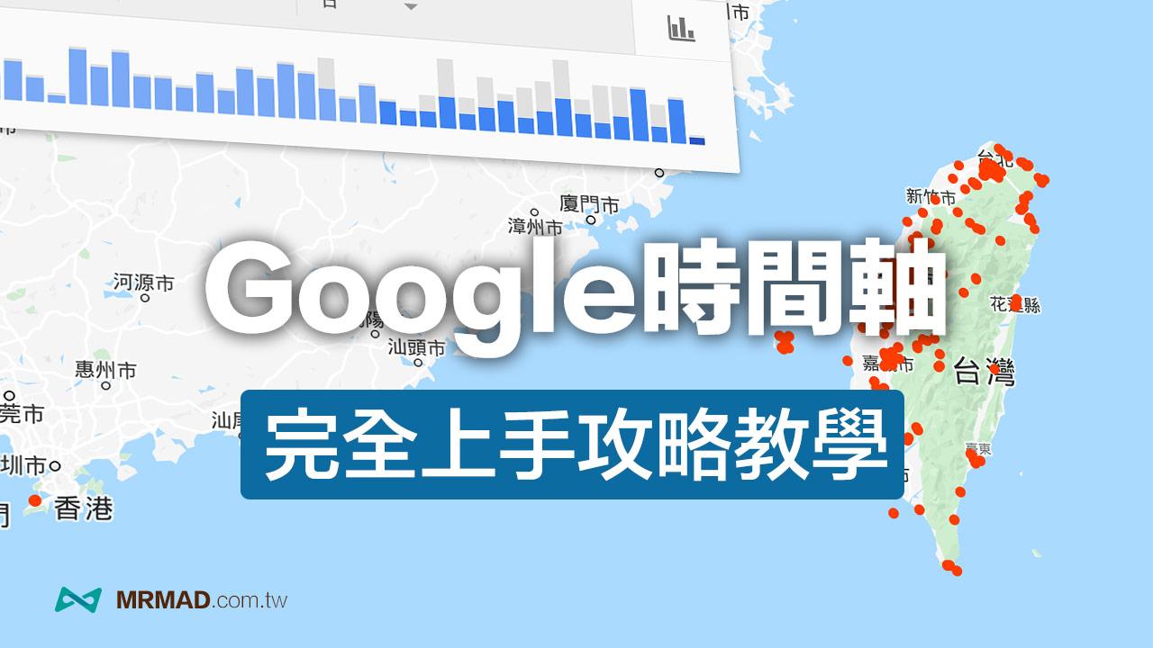 Google時間軸攻略教學:教你快速查詢去過地點、足跡路線