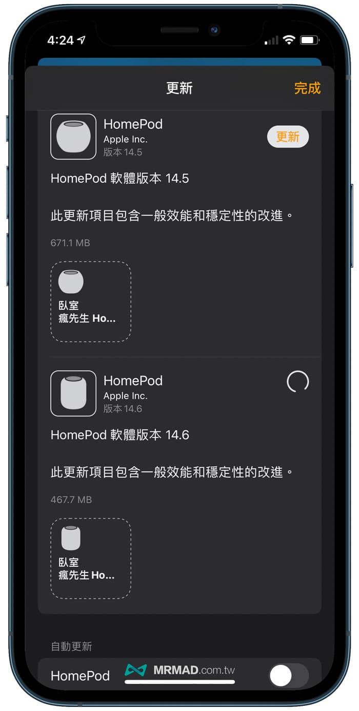 HomePod 14.6更新畫面