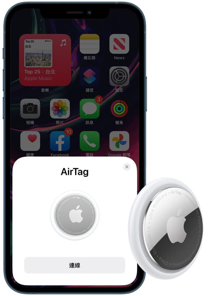 首次AirTag配對連線