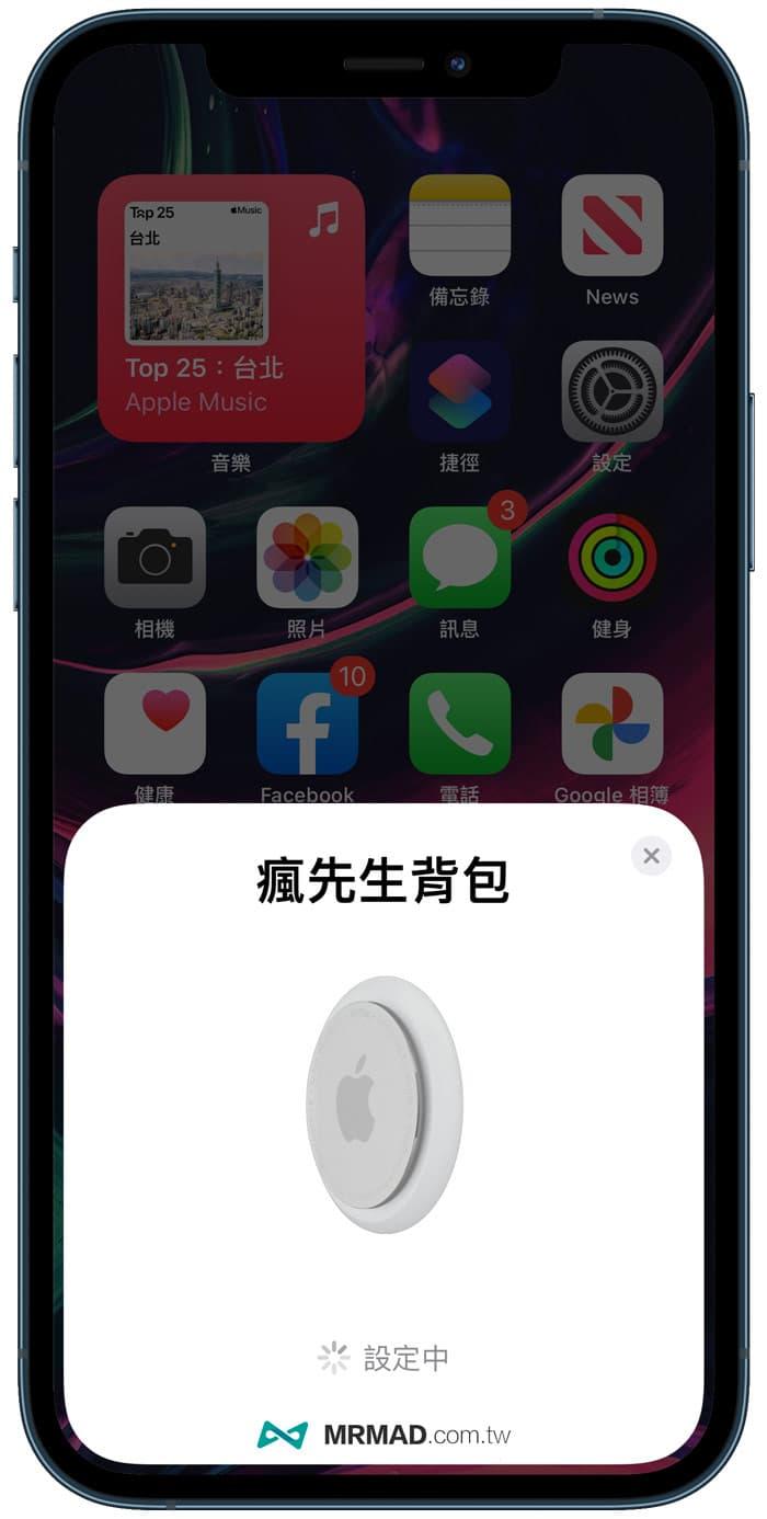 AirTag與Apple ID綁定1