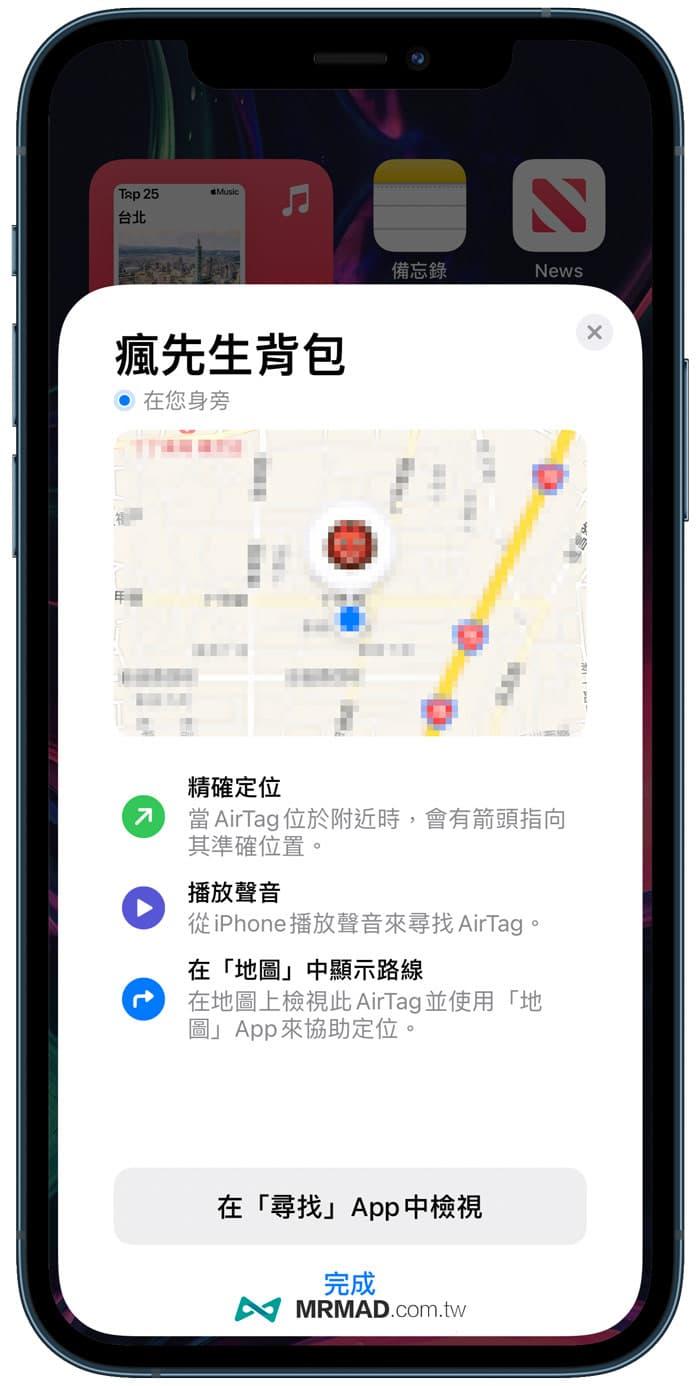 AirTag與Apple ID綁定2