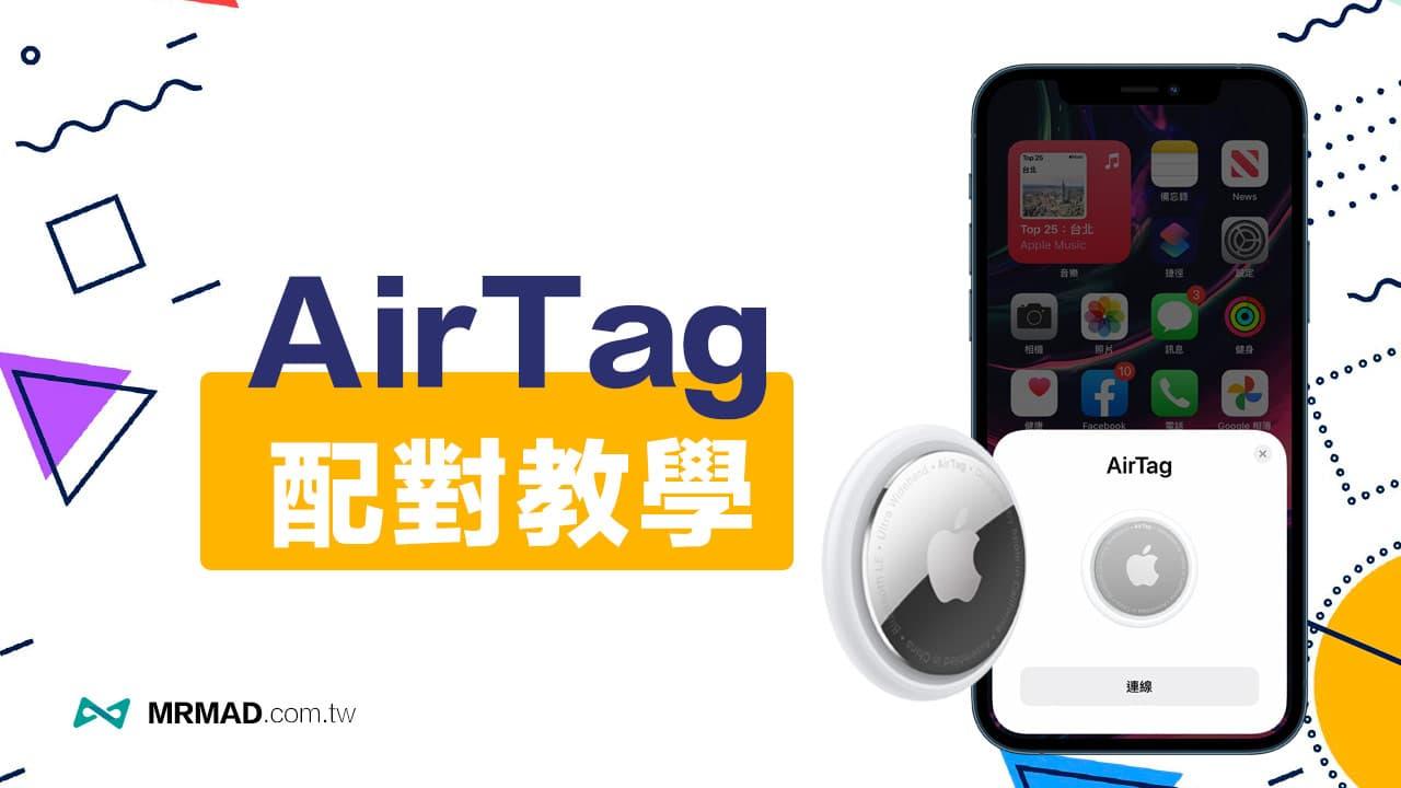 AirTag配對教學:透過iPhone、iPad快速綁定完整攻略