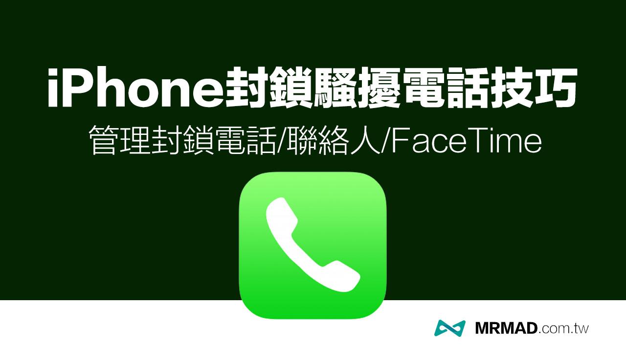 如何用iPhone封鎖電話號碼/聯絡人/FaceTime?解除封鎖看這篇