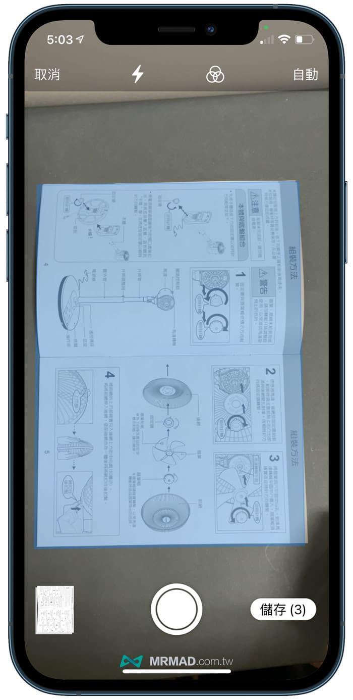 如何用iPhone掃描文件教學3