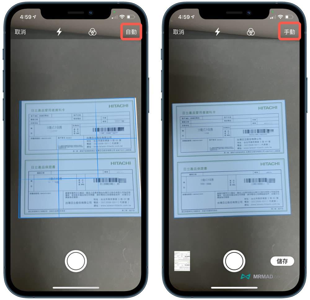 如何用iPhone掃描文件教學1