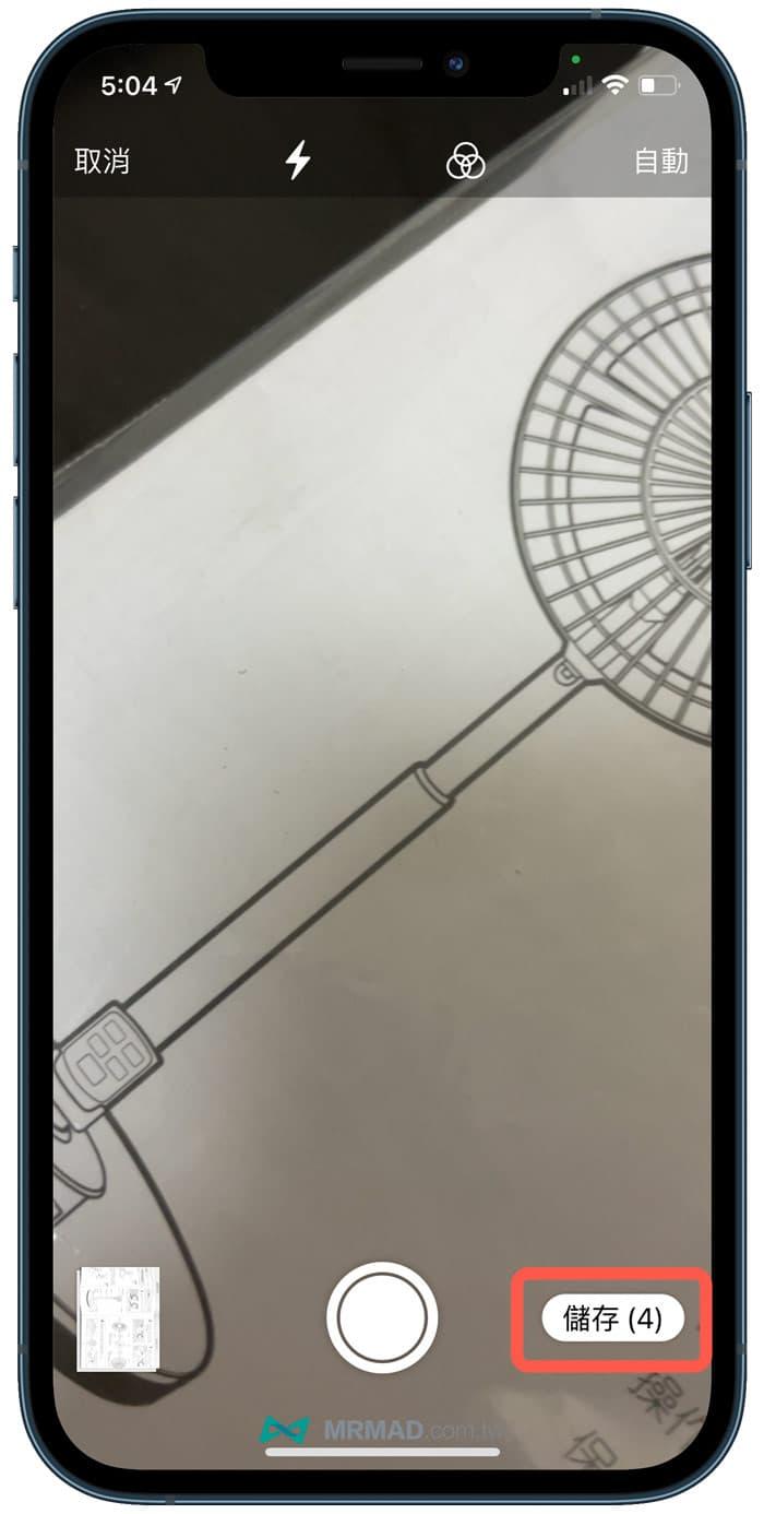 如何用iPhone掃描文件教學5