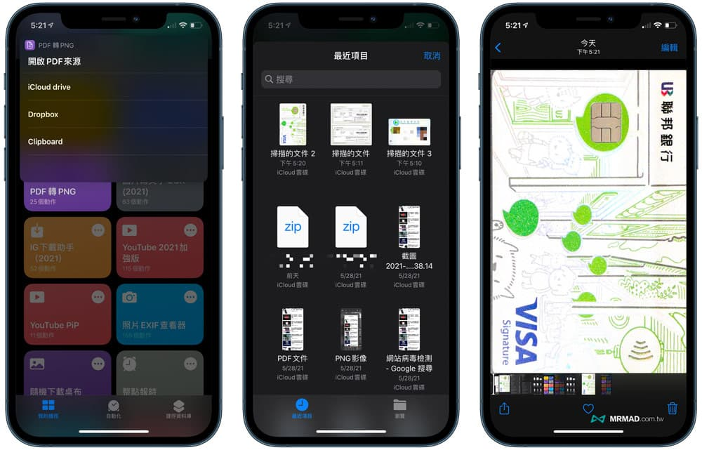 iPhone如何將PDF轉成圖片