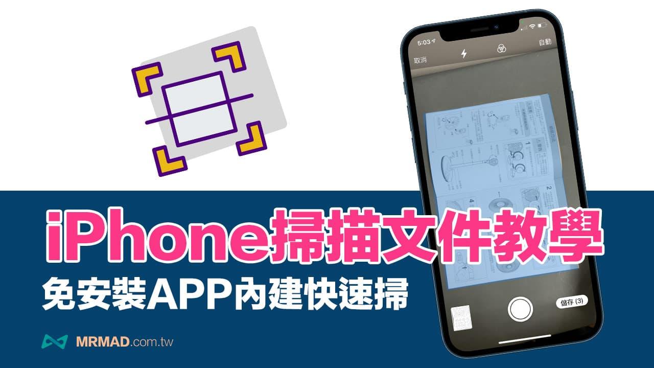 iPhone掃描文件教學:免裝APP用iOS內建掃描文件轉存PDF