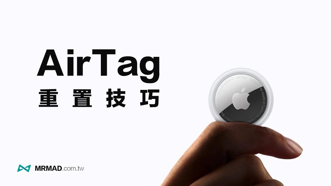 如何重置AirTag藍牙追蹤器?教你4步快速恢復初始值技巧