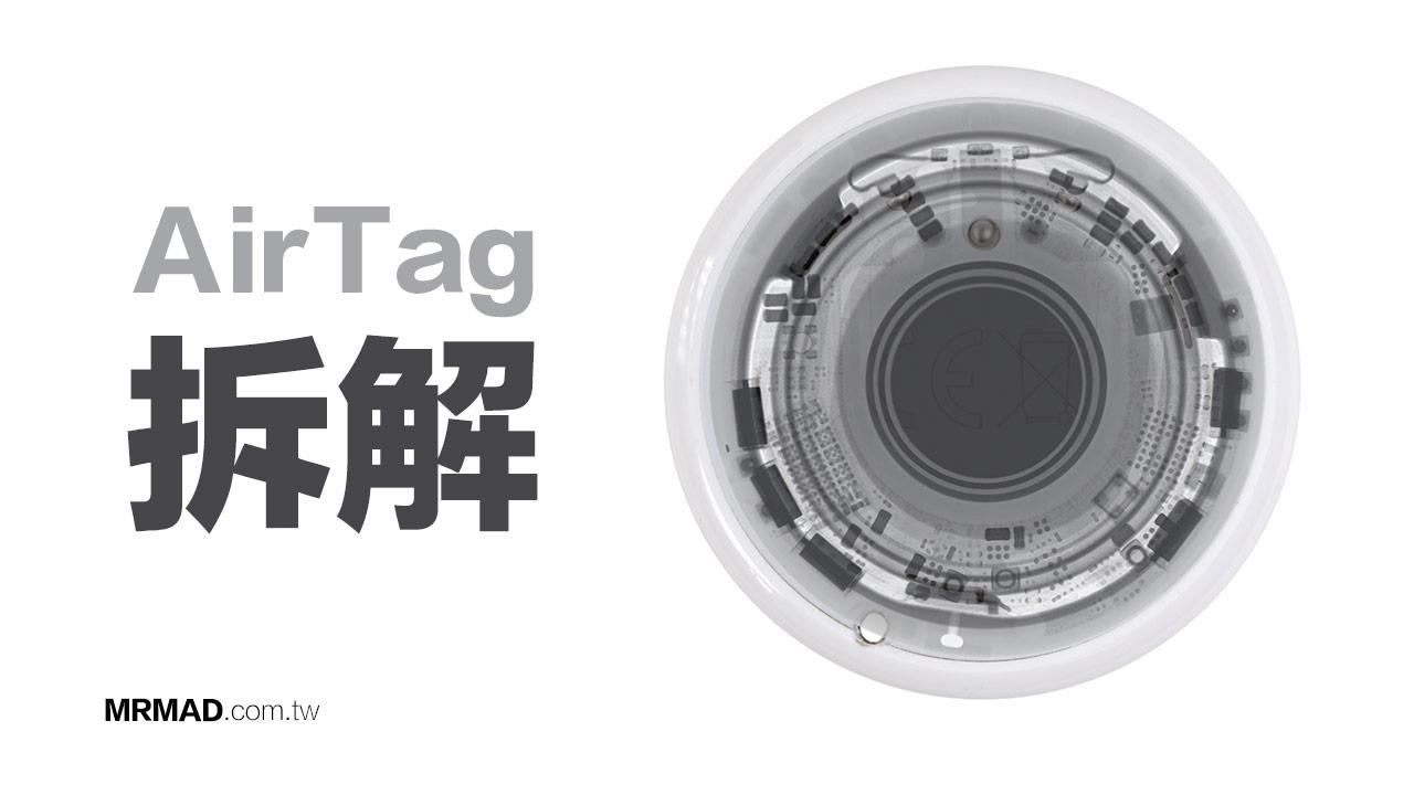 Apple AirTag拆解總結:內部超精密、神秘磁鐵、可鑽孔