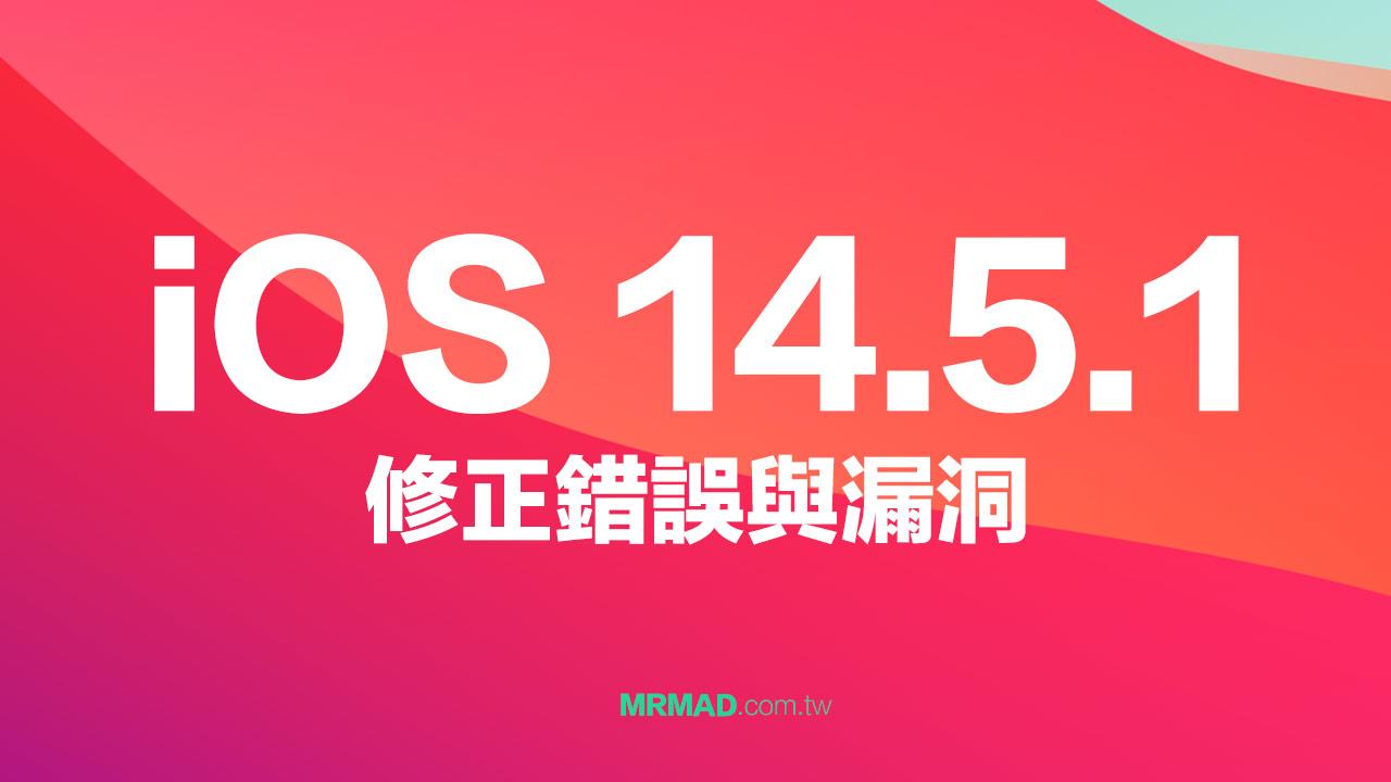蘋果推出iOS 14.5.1更新,修正App追蹤透明度和Webkit漏洞