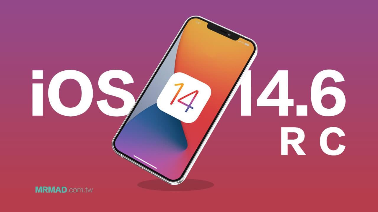 蘋果釋出 iOS 14.6 RC2 最終修正Bug錯誤內容整理