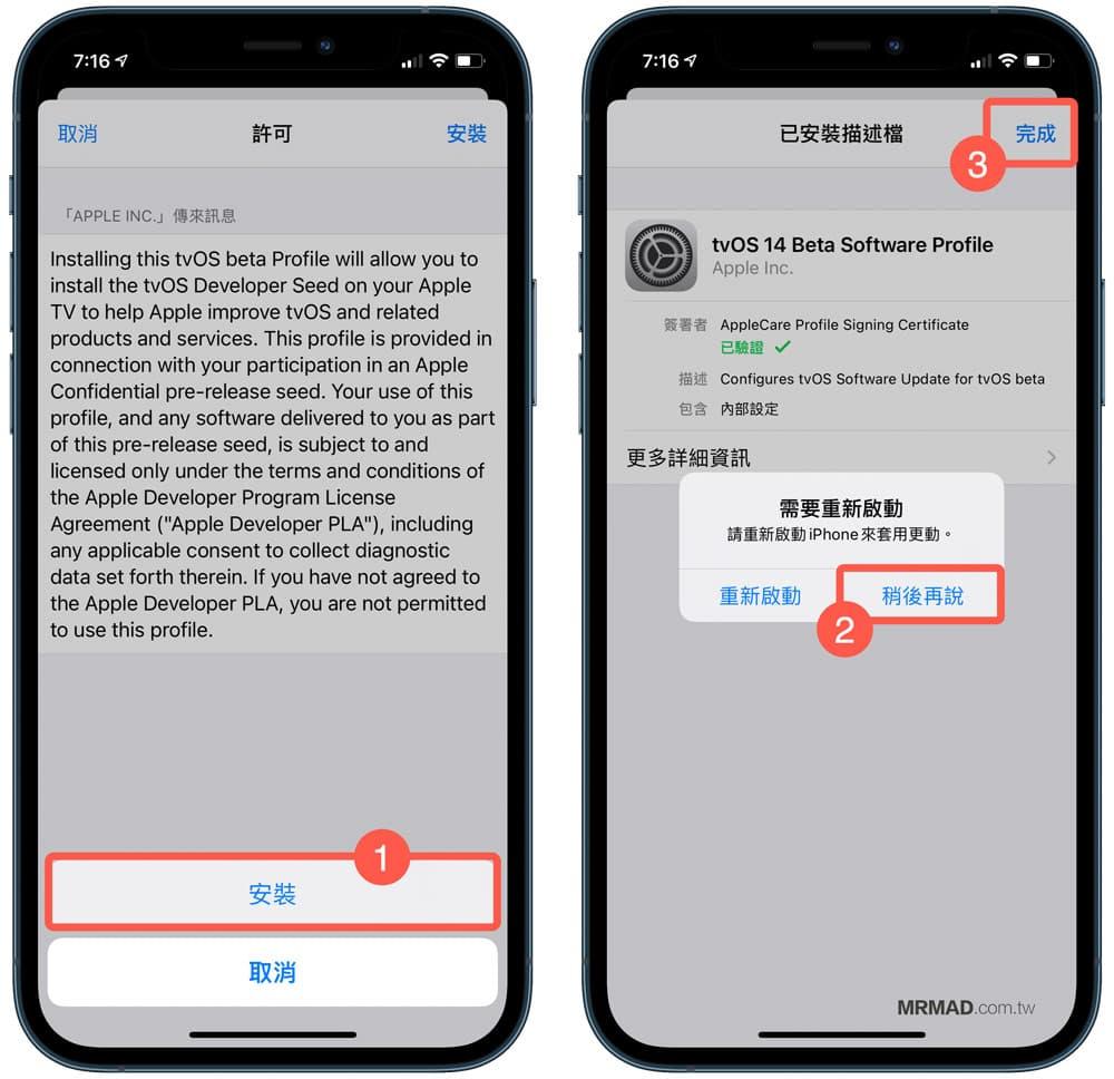 iOS描述檔格式錯誤怎麼辦?解決描述檔已損毀無法讀取方法