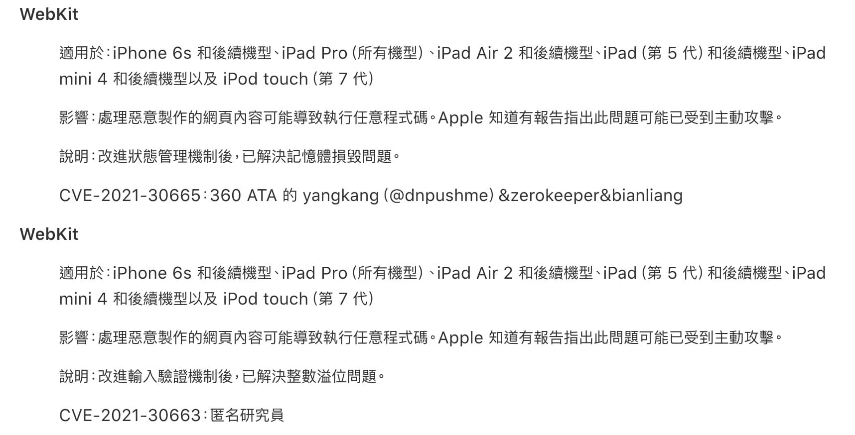 iOS 14.5.1安全漏洞更新