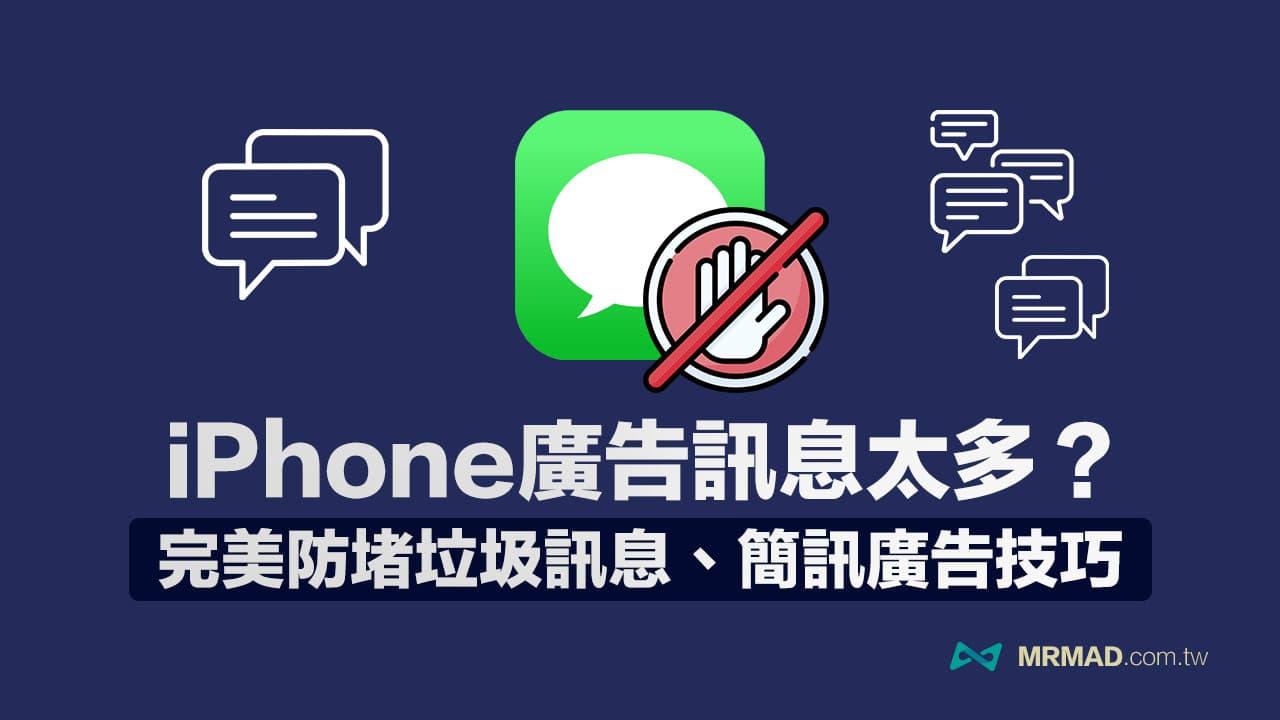 如何阻擋iPhone垃圾訊息、廣告簡訊?用6招立即解決