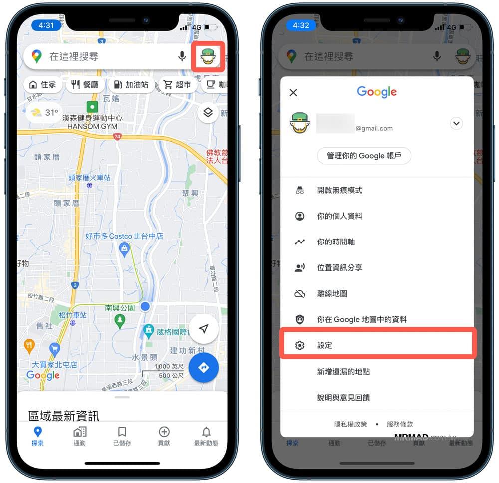 開啟 Google地圖的 OK Google 功能