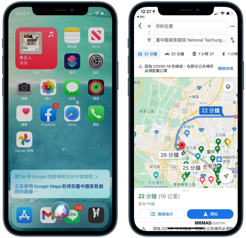 如何利用 Siri 規劃 Google地圖路線