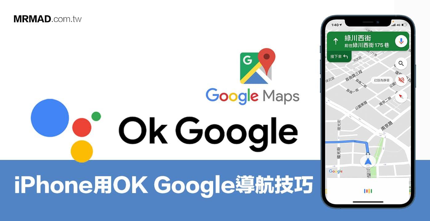 iPhone如何用OK Google替Google Map導航/新增停靠站