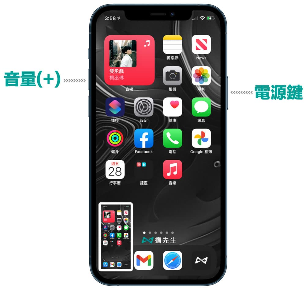 Face ID 全螢幕iPhone機型截圖方法