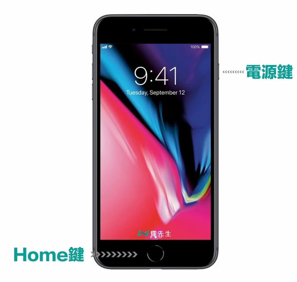 Home鍵iPhone機型截圖方法