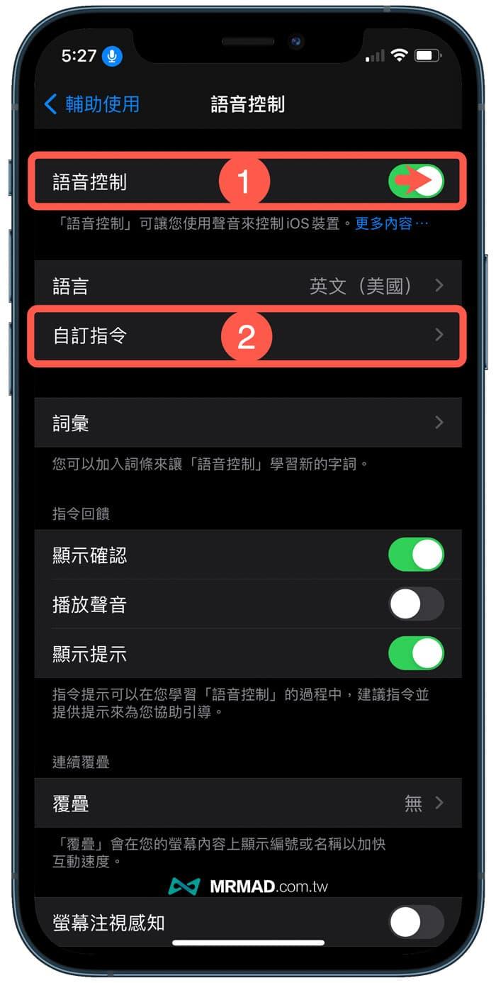 自訂iOS聲控拍照指令
