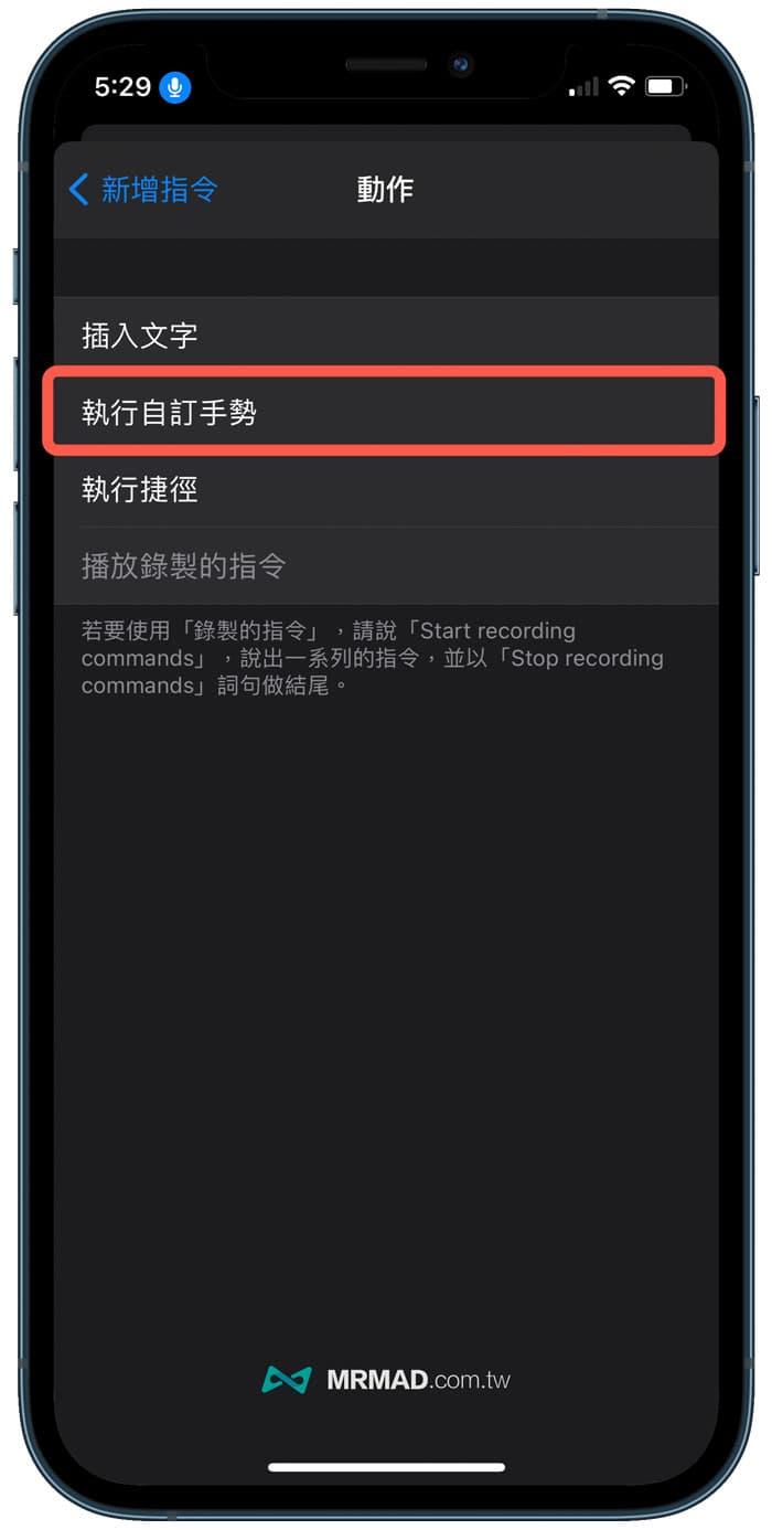 自訂iOS聲控拍照指令4