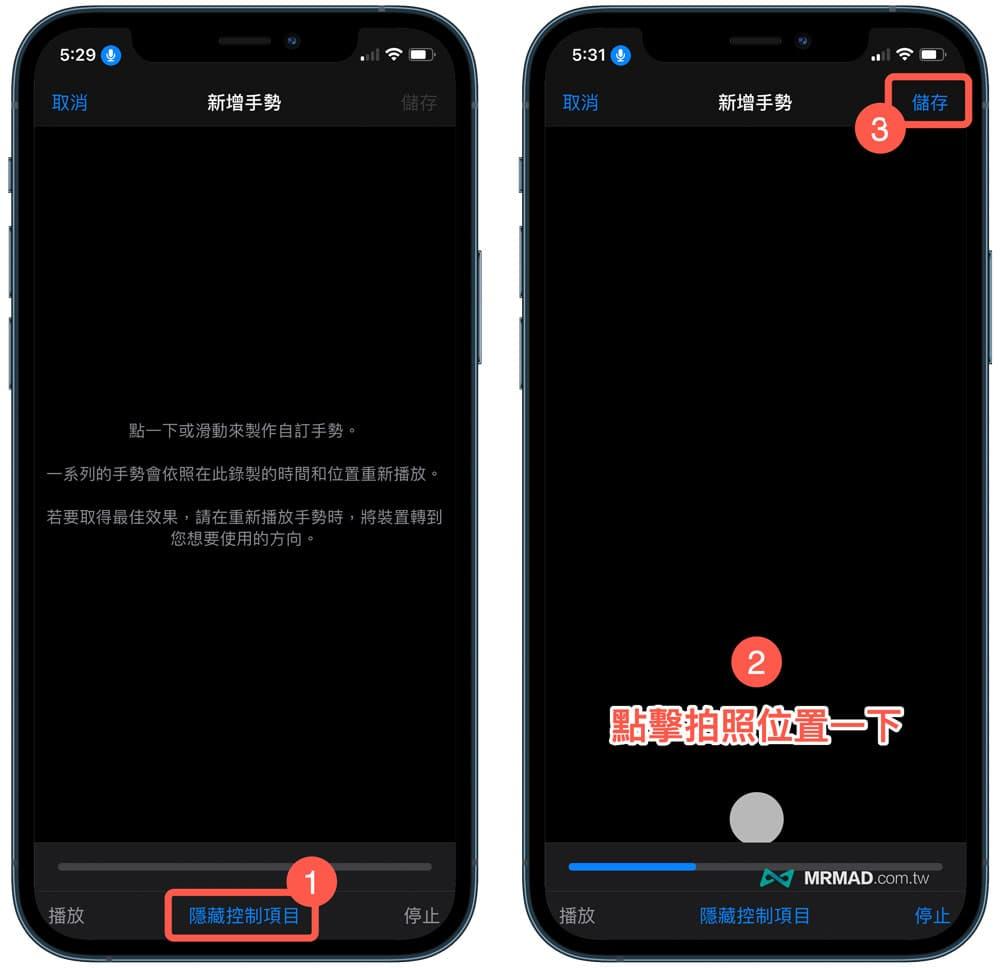 自訂iOS聲控拍照指令5