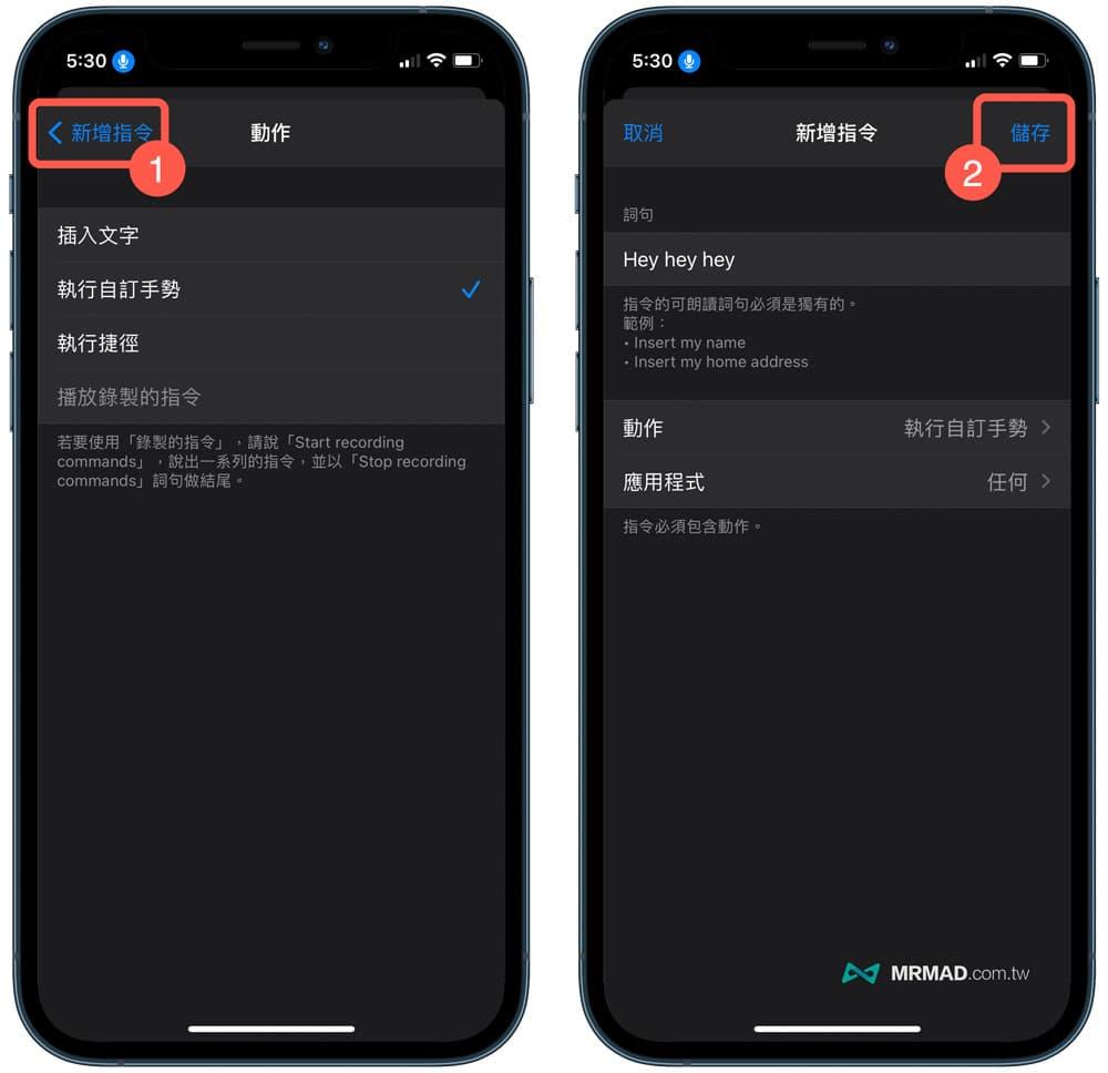自訂iOS聲控拍照指令6