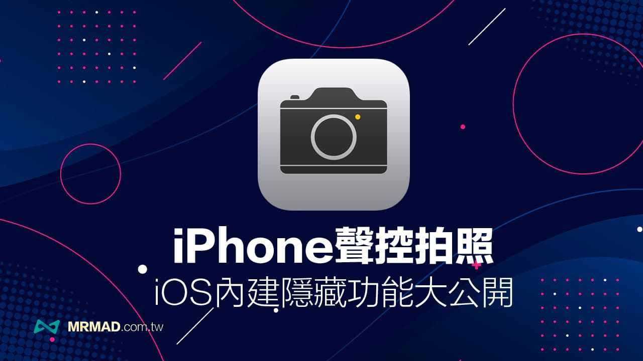 iPhone聲控拍照怎麼用?教你透過兩招實現遠距離無線自拍
