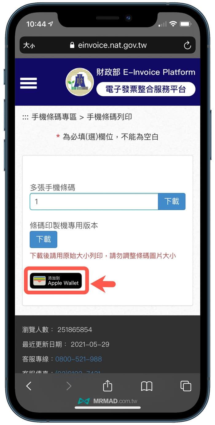 iPhone錢包載具怎麼設定?教你把電子發票載具放入錢包票卡