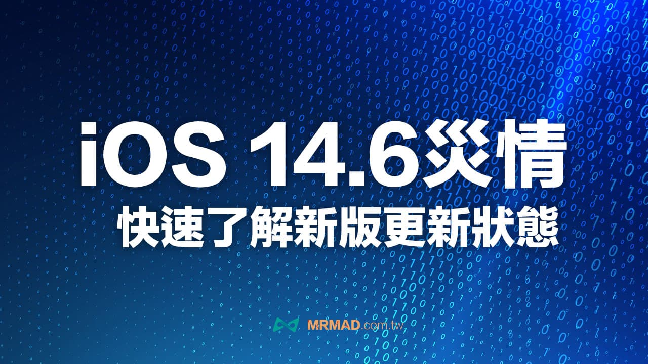 【iOS 14.6災情總整理】更新是否耗電、發燙、閃退回報查詢