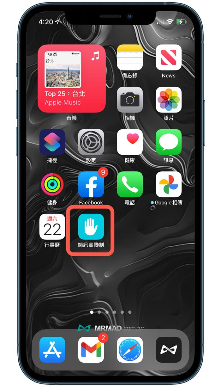 iPhone如何替「簡訊實聯制」捷徑桌面小工具調為APP尺寸