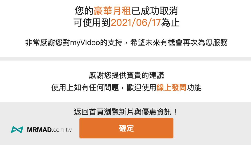 電腦版取消myVideo訂閱/退租8